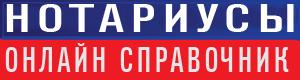Нотариусы и нотариальные палаты РФ